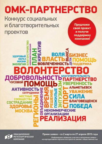 OMK_Plakat_Text_25022015